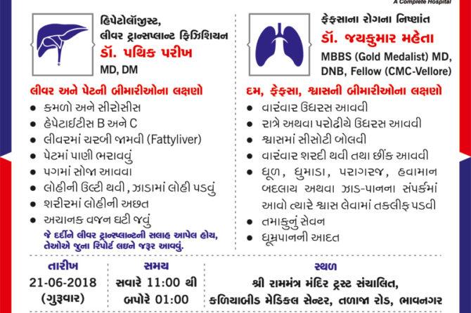Upcoming activities at Bhavnagar