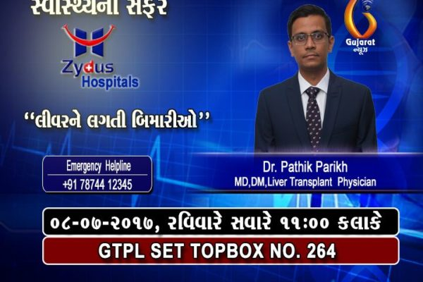 Dr. Pathik Parikh on Gujarat News
